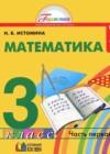 ГДЗ по Математике для 3 класса  Истомина Н.Б. часть 1, 2