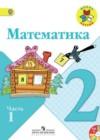 ГДЗ по Математике для 2 класса  М.И. Моро, М.А. Бантова, Г.В. Бельтюкова часть 1, 2 ФГОС
