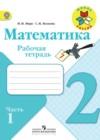 ГДЗ по Математике для 2 класса рабочая тетрадь Моро М.И., Волкова С.И. часть 1, 2 ФГОС