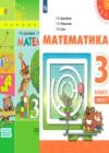ГДЗ по Математике для 3 класса  Г.В. Дорофеев, Т.Н. Миракова  ФГОС