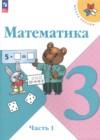 ГДЗ по Математике для 3 класса  М.И. Моро, М.А. Бантова, Г.В. Бельтюкова часть 1, 2 ФГОС