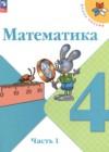 ГДЗ по Математике для 4 класса  М.И. Моро, М.А. Бантова, Г.В. Бельтюкова часть 1, 2 ФГОС