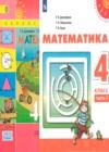 ГДЗ по Математике для 4 класса  Дорофеев Г.В., Миракова Т.Н., Бука Т.Б. часть 1, 2 ФГОС
