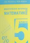 ГДЗ по Математике для 5 класса дидактические материалы А.С. Чесноков, К.И. Нешков
