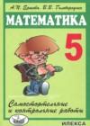 ГДЗ по Математике для 5 класса Cамостоятельные и контрольные работы А.П. Ершова, В.В. Голобородько