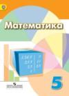 ГДЗ по Математике для 5 класса  Дорофеев Г.В., Шарыгин И.Ф., Суворова С.Б.