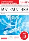 ГДЗ по Математике для 5 класса рабочая тетрадь Г.К. Муравина, О.В. Муравиной часть 1, 2