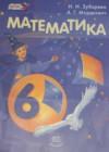 ГДЗ по Математике для 6 класса  Зубарева И.И., Мордкович А.Г.  ФГОС