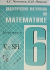 ГДЗ по Математике для 6 класса дидактические материалы А.С. Чесноков, К.И. Нешков