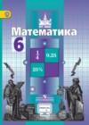 ГДЗ по Математике для 6 класса  С.М. Никольский, М.К. Потапов, Н.Н. Решетников, А.В. Шевкин