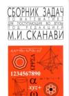 ГДЗ по Математике для 9‐11 класса сборник задач М.И. Сканави часть 1, 2