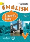 ГДЗ по Английскому языку для 5 класса student's book О.В. Афанасьева, И.Н. Верещагина часть 1, 2