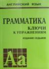 ГДЗ по Английскому языку для 5‐11 класса грамматика Голицынский Ю.Б, Голицынская Н.А
