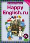 ГДЗ по Английскому языку для 5 класса Happy English К.И. Кауфман, М.Ю. Кауфман  ФГОС