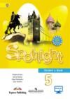 ГДЗ по Английскому языку для 5 класса Spotlight, student's book Ю.Е. Ваулина, Д. Дули, В. Эванс, О. Подоляко