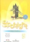 ГДЗ по Английскому языку для 5 класса рабочая тетрадь Spotlight Ю.Е. Ваулина, Д. Дули, В. Эванс, О. Подоляко