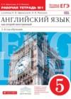 ГДЗ по Английскому языку для 5 класса рабочая тетрадь  новый курс (1-ий год обучения) О.В. Афанасьева, И.В. Михеева часть 1, 2 ФГОС