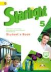 ГДЗ по Английскому языку для 5 класса Starlight Student's book Баранова К.М., В. Эванс, Дули Д., Копылова В.В., Мильруд Р.  ФГОС