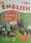 ГДЗ по Английскому языку для 6 класса student's book, углубленный уровень О.В. Афанасьева, И.В. Михеева часть 1, 2
