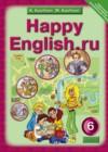 ГДЗ по Английскому языку для 6 класса Счастливый английский К.И. Кауфман, М.Ю. Кауфман  ФГОС