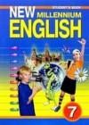 ГДЗ по Английскому языку для 7 класса New Millennium Student's book, Workbook Н.Н. Деревянко  ФГОС