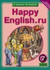 ГДЗ по Английскому языку для 7 класса Счастливый английский К.И. Кауфман, М.Ю. Кауфман  ФГОС