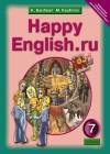 ГДЗ по Английскому языку для 7 класса Happy English К.И. Кауфман, М.Ю. Кауфман