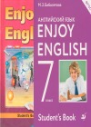 ГДЗ по Английскому языку для 7 класса Enjoy English, Student's book М.З. Биболетова, Н.Н. Трубанева  ФГОС