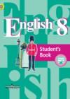 ГДЗ по Английскому языку для 8 класса student's book В.П. Кузовлев, Н.М. Лапа, Э.Ш. Перегудова  ФГОС