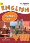 ГДЗ по Английскому языку для 8 класса Student's Book О. В. Афанасьева, И. В. Михеева  ФГОС