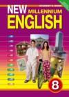ГДЗ по Английскому языку для 8 класса New Millennium Гроза О.Л., Дворецкая О.Б.  ФГОС