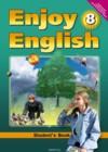 ГДЗ по Английскому языку для 8 класса Student's book М.З. Биболетова, Н.Н. Трубанева  ФГОС