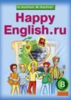 ГДЗ по Английскому языку для 8 класса Учебник, Рабочая тетрадь 1 и 2 К.И. Кауфман, М.Ю. Кауфман