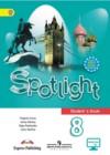 ГДЗ по Английскому языку для 8 класса spotlight Е. Ваулина, Д. Дули, В. Эванс, О. Подоляко