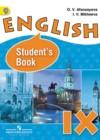 ГДЗ по Английскому языку для 9 класса Student's Book углубленный уровень О. В. Афанасьева, И. В. Михеева  ФГОС