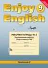 ГДЗ по Английскому языку для 9 класса рабочая тетрадь 2 (workbook-2) М.З. Биболетова, Н.Н. Трубанева