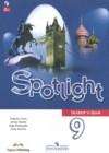 ГДЗ по Английскому языку для 9 класса spotlight В. Эванс, Д. Дули, О. Подоляко, Ю.Е. Ваулина  ФГОС