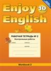 ГДЗ по Английскому языку для 10 класса рабочая тетрадь №2 контрольные работы М.З. Биболетова, Е.Е. Бабушис  ФГОС