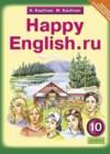 ГДЗ по Английскому языку для 10 класса Happy English К.И. Кауфман, М.Ю. Кауфман
