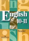 ГДЗ по Английскому языку для 10‐11 класса книга для чтения В.П. Кузовлев, Н.М. Лапа, Э.Ш. Перегудова  ФГОС