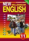 ГДЗ по Английскому языку для 11 класса New Millennium English Student's Book Гроза О.Л., Дворецкая О.Б.  ФГОС