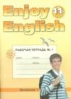 ГДЗ по Английскому языку для 11 класса рабочая тетрадь 1 (workbook-1) М.З. Биболетова, Н.Н. Трубанева