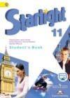 ГДЗ по Английскому языку для 11 класса Student's book Баранова К.М., Дули Д., Копылова В.В.