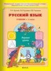 ГДЗ по Русскому языку для 1 класса  Р.Н. Бунеев, Е.В. Бунеева, О.В. Пронина  ФГОС