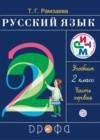 ГДЗ по Русскому языку для 2 класса  Т.Г. Рамзаева часть 1, 2 ФГОС