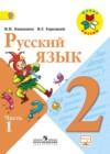 ГДЗ по Русскому языку для 2 класса  В.П. Канакина, В.Г. Горецкий часть 1, 2 ФГОС
