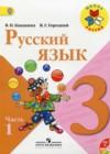 ГДЗ по Русскому языку для 3 класса  В.П. Канакина, В.Г. Горецкий часть 1, 2 ФГОС
