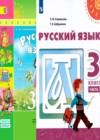 ГДЗ по Русскому языку для 3 класса  Л.Ф. Климанова, Т.В. Бабушкина часть 1, 2 ФГОС