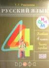 ГДЗ по Русскому языку для 4 класса  Т.Г. Рамзаева часть 1, 2 ФГОС