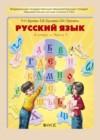ГДЗ по Русскому языку для 4 класса  Р.Н. Бунеев, Е.В. Бунеева, О.В. Пронина часть 1, 2 ФГОС